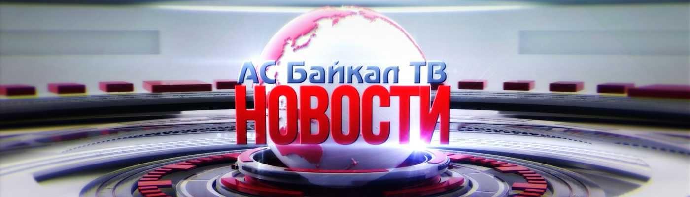 АС Байкал ТВ