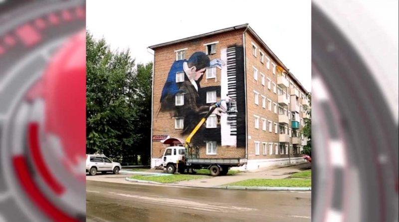 ГраффИти пианиста Дениса Мацуева появилось на фасаде одного из жилых домов в Свирске.