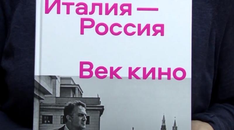 В ИРКУТСКЕ ПРЕЗЕНТОВАЛИ КНИГУ «ИТАЛИЯ – РОССИЯ. ВЕК КИНО»